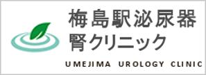 梅島駅泌尿器腎クリニック