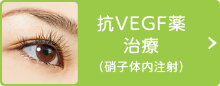 抗VEGF薬治療